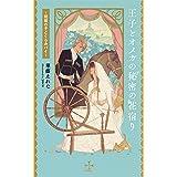 王子とオメガの秘密の花宿り~祝福の子とくるみパイ~【Amazon.co.jp限定特別版】(イラスト付き) (CROSS NOVELS)
