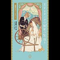 王子とオメガの秘密の花宿り~祝福の子とくるみパイ~【Amazon.co.jp限定特別版】(イラスト付き) (CROSS…