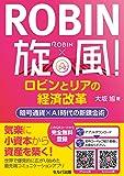 ROBIN旋風! ロビンとリアの経済改革ー暗号通貨×AI時代の新錬金術