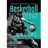 Basketball Planet VOL.2 競争心を育む。ーペイント内での高い決定力を目指してー (バスケットボールプラネット)