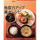 免疫力アップ 楽々レシピ (別冊NHKきょうの料理)