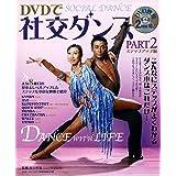 DVDで社交ダンス〈PART2〉ステップアップ編