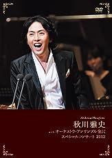 秋川雅史withオーケストラ・アンサンブル 金沢スペシャルコンサート2012 [DVD]
