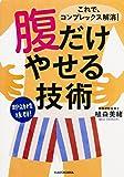 腹だけやせる技術 (中経の文庫)