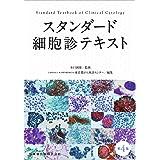 スタンダード細胞診テキスト 第4版