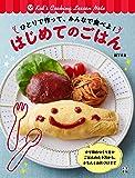 ひとりで作って、みんなで食べよ! はじめてのごはん (Kid's Cooking Lesson Note)