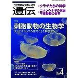 生物の科学 遺伝 Vol.74 No.4 生き物の多様性、生きざま、人との関わりを知る 特集:刺胞動物の生物学 クラゲやサンゴの仲間たちを科学する