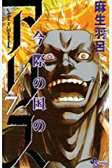 今際の国のアリス(7) (少年サンデーコミックス) Kindle版