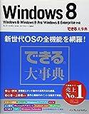 できる大事典 Windows 8 Windows 8/Windows 8 Pro/Windows 8 Enterprise対応 (できるシリーズ)