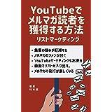 YouTubeでメルマガ読者を獲得する方法:今まで無かったYouTubeでリストマーケティング