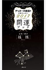 ゲッターズ飯田の五星三心占い 開運ブック 2017年度版 金の鳳凰・銀の鳳凰 Kindle版
