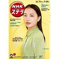 NHKウイークリーステラ 2021年 7/23号