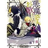 悪魔さんとお歌(2) (ガンガンコミックス pixiv)