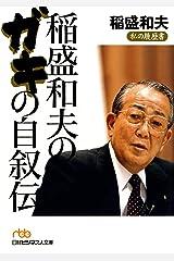 稲盛和夫のガキの自叙伝 Kindle版