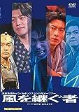 キャラメルボックス『風を継ぐ者』2009 [DVD]