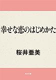 幸せな恋のはじめかた (角川文庫)