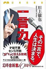 一言力 (幻冬舎新書) 新書