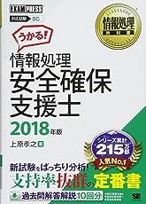 情報処理教科書 情報処理安全確保支援士 2018年版