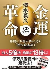 清水義久 金運革命CDブック (無限にお金が舞い込む「神の資本論」)