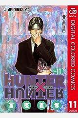 HUNTER×HUNTER カラー版 11 (ジャンプコミックスDIGITAL) Kindle版