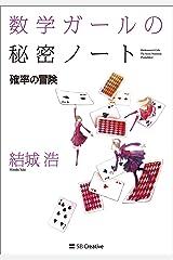 数学ガールの秘密ノート/確率の冒険 Kindle版