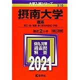 摂南大学(理系) (2021年版大学入試シリーズ)