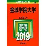 金城学院大学 (2019年版大学入試シリーズ)