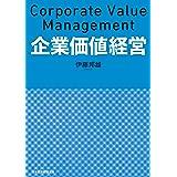企業価値経営 (日本経済新聞出版)