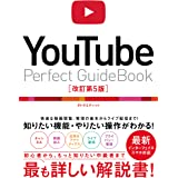 YouTube Perfect Guidebook 改訂第5版