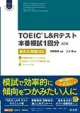 【CD付】TOEIC L&Rテスト本番模試1回分[改訂版] 新形式問題対応 (Obunsha ELT Series)