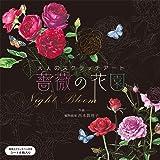 大人のスクラッチアート~薔薇の花園~Night Bloom ([バラエティ])