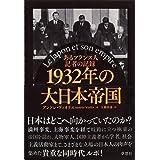 1932年の大日本帝国: あるフランス人記者の記録