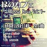【著作権フリーBGM】【LIVE配信や店舗BGMにオススメ】緑のカフェ~Bossa Nova Vol.1~1時間15分31秒 全4曲 JASRAC申請不要
