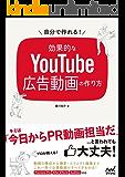 自分で作れる!効果的なYouTube広告動画の作り方