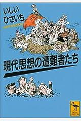 現代思想の遭難者たち (講談社学術文庫) Kindle版