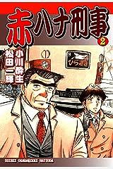 赤ハナ刑事(2) Kindle版