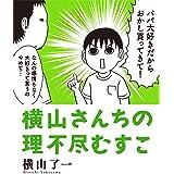 横山さんちの理不尽むすこ (トーチコミックス)