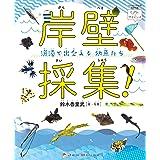 岸壁採集! 漁港で出会える幼魚たち (「ときめき×サイエンス」)