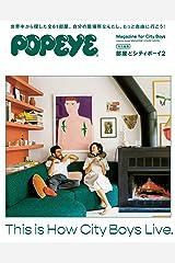 POPEYE特別編集 部屋とシティボーイ2 Kindle版