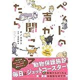 ペットの声が聞こえたら ―保護犬・保護猫奮闘編— (HONKOWAコミックス)