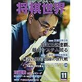 将棋世界 2012年 11月号 [雑誌]