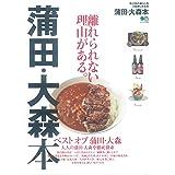 蒲田 大森 本 (エイムック 4559)
