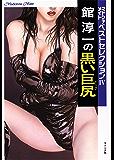 館淳一の黒い巨尻 マドンナメイトベストセレクションⅣ (マドンナメイト文庫)