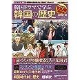 韓国ドラマで学ぶ韓国の歴史 2020年版 (キネマ旬報ムック)