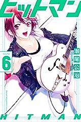 ヒットマン(6) (週刊少年マガジンコミックス) Kindle版