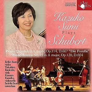 鷲見加寿子 シューベルトピアノ五重奏曲 鱒