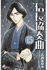 信長協奏曲(15) (ゲッサン少年サンデーコミックス) Kindle版