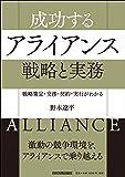 戦略策定・交渉・契約・実行がわかる 成功するアライアンス 戦略と実務