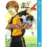 ホイッスル! 8 (ジャンプコミックスDIGITAL)