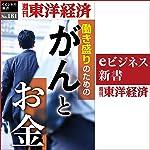 がんとお金(週刊東洋経済eビジネス新書No.181)